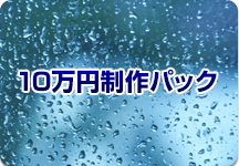 ホームページ制作10万円パック